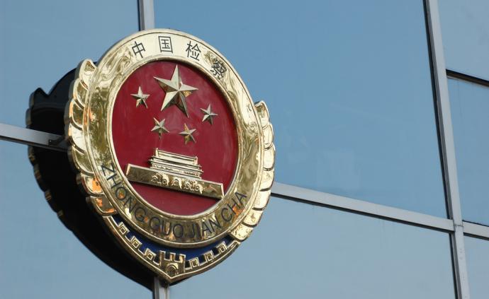 檢察機關依法分別對王東明、張世明、袁鵬、牟曉非決定逮捕