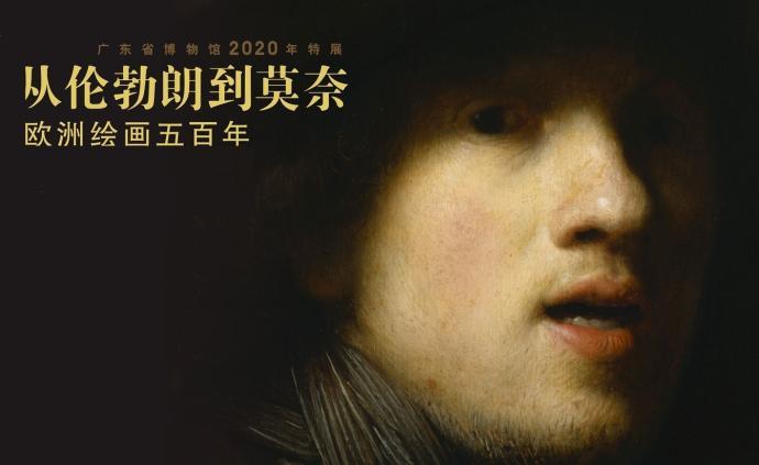 從倫勃朗看到莫奈高更,廣州今起呈現五百年歐洲繪畫