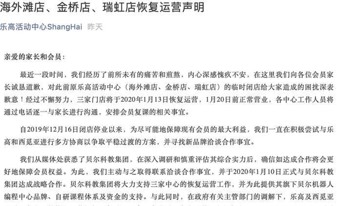 原上海乐高活动中心发布海外滩、金桥、瑞虹店恢复运营声明
