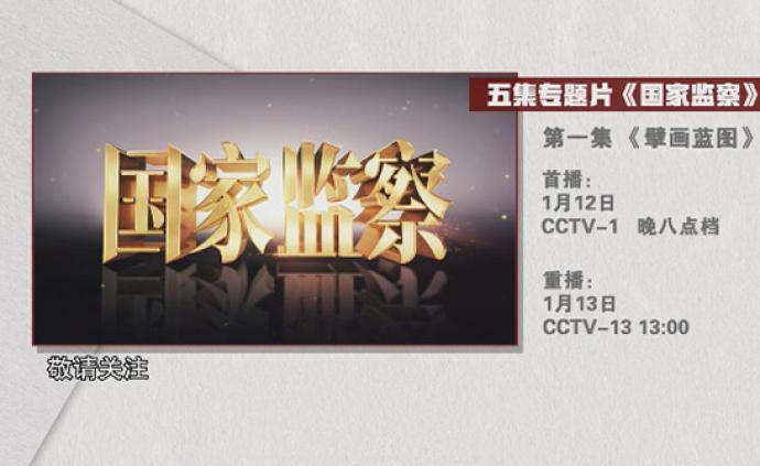 《國家監察》第一集今晚八點播出,王曉光艾文禮等現身說法