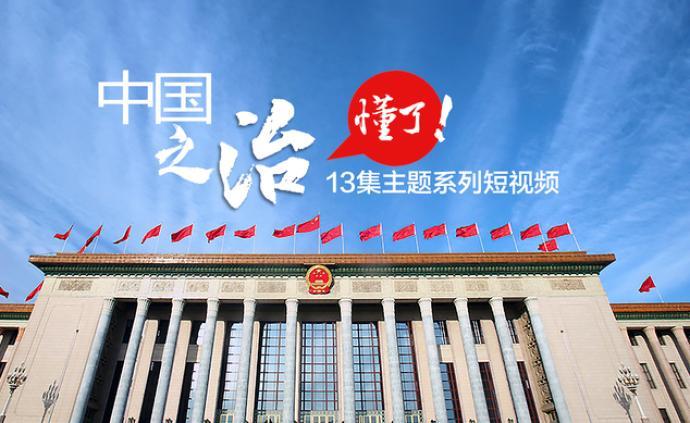 中國之治,懂了!⑧|從體制到體系,社會治理制度變在哪