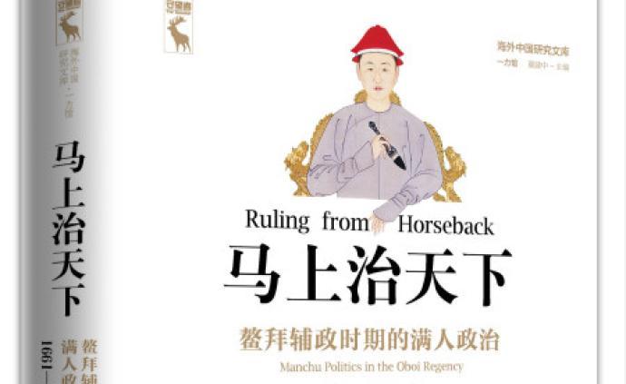 """安熙龍:鰲拜輔政時期的""""江南奏銷案""""與""""明史案"""""""