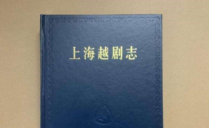 楊浦七夢·實錄|消遣:嵊縣越劇在上海