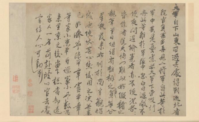 朱元璋信札等267件文物与明代迁都史,首博特展今起展出