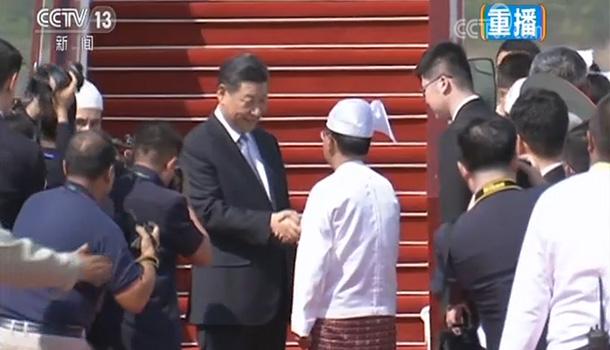 習近平抵達內比都,開始對緬甸聯邦共和國進行國事訪問