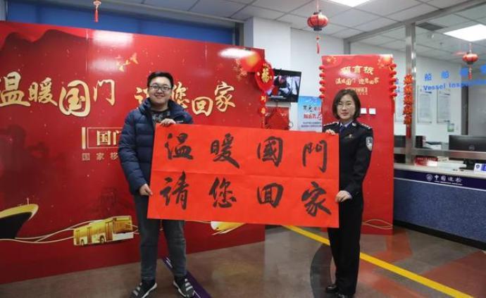 天津邊檢溫暖國門迎您回家!