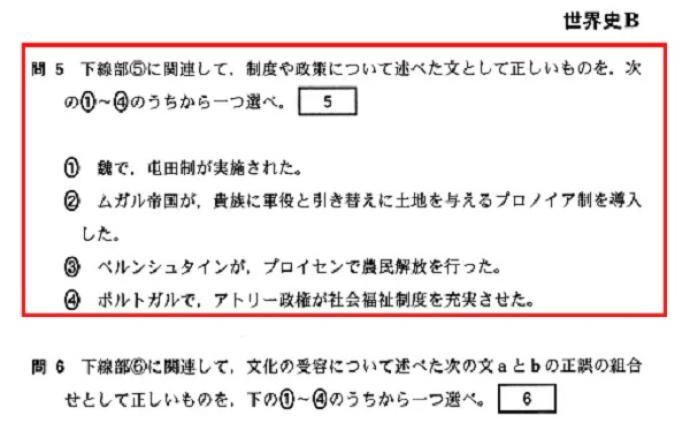 """官员无知,考生欢喜:日本高考题""""魏实行了屯田制"""",有错吗"""