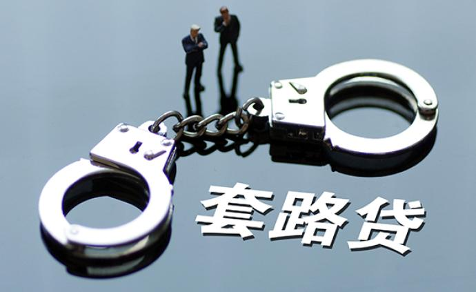 """公安部指挥6省份破获特大""""套路贷""""案,抓获嫌犯410名"""