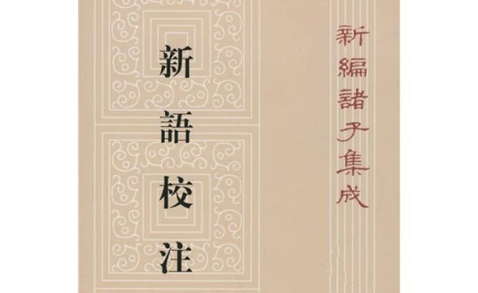 程念祺|刘邦的自夸与陆贾的提醒