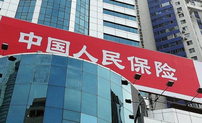 中国人保人事变动不断:人保资产与人保资本总裁对调