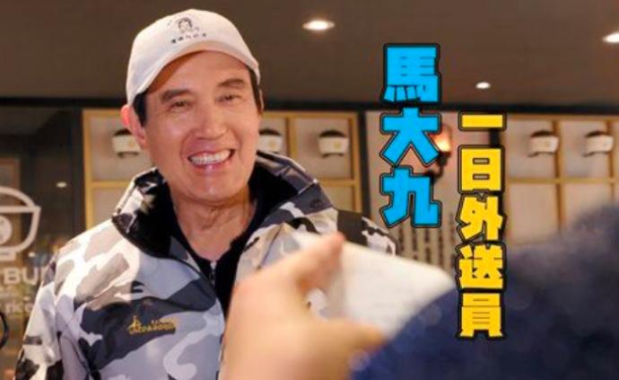 """马英九推出""""鼠年贺岁片"""",化身""""一日外送员""""帮民众送餐"""