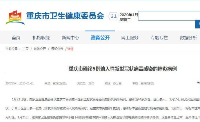重庆市确诊5例输入性新型冠状病毒感染的肺炎病例