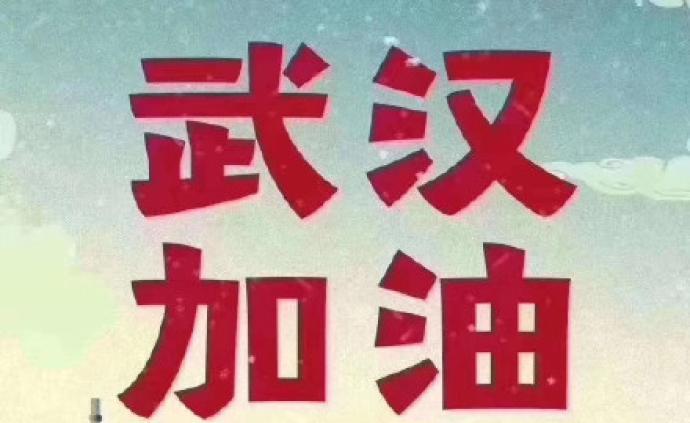 武汉市委市政府给市民朋友的一封信:你能,我能,武汉能!