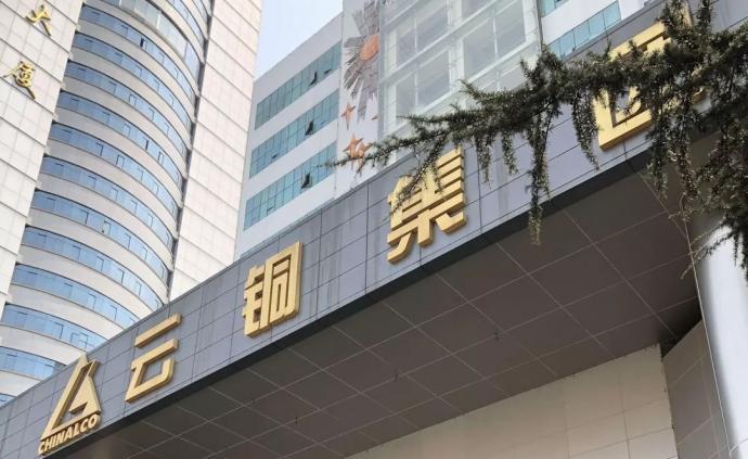 云南铜业:预计去年净利润7亿元左右,同比增长超四倍