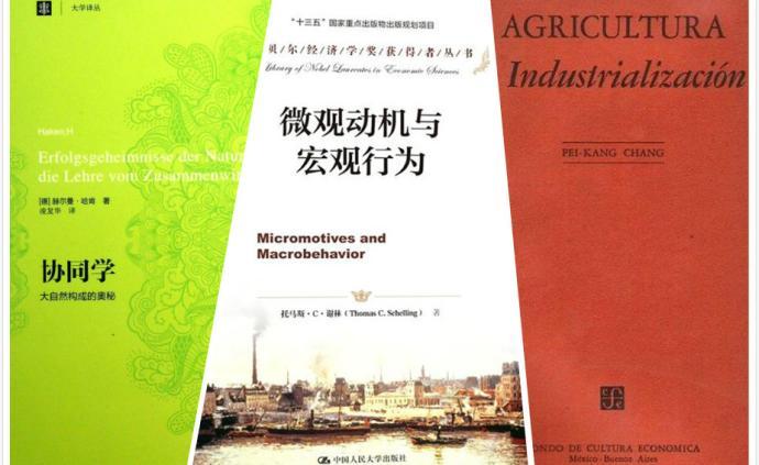 經濟學人書架|用系統性思維來思考經濟系統