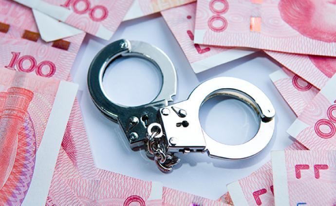 金融反腐追踪|2020年金融反腐力度不减,已有3人被查