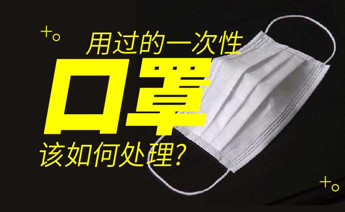 用过的一次性口罩,该怎么扔才能避免二次污染?