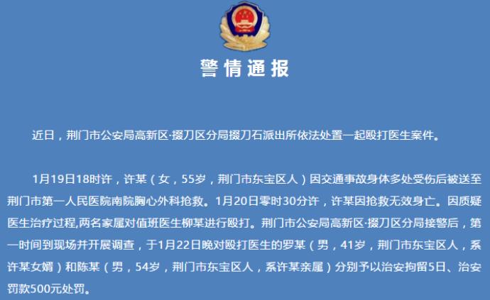 荆门警方通报:交通事故伤者抢救无效死亡,两家属打医生被拘
