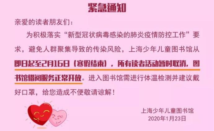上海图书馆和上海少年儿童图书馆发布公告,暂时取消读者活动