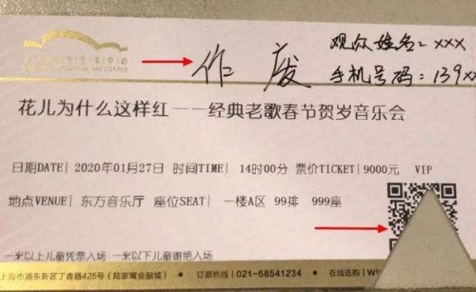 上海東方藝術中心取消春節期間演出,公布退票方案
