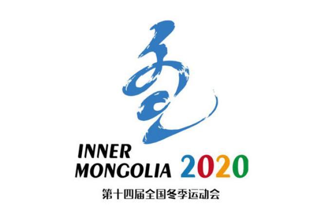 受疫情影响,第14届全国冬运会推迟举办