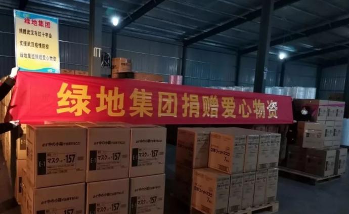 绿地集团:捐赠的50万件防疫口罩已运抵武汉
