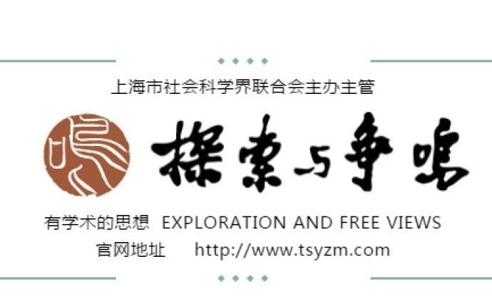 抗击新型肺炎——《探索与争鸣》与《广州大学学报》联合征文