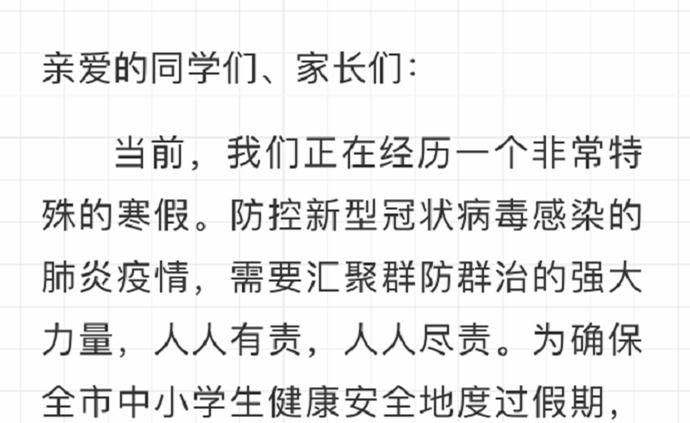 上海市教委致信中小學生及家長:做好防疫,安排好寒假生活