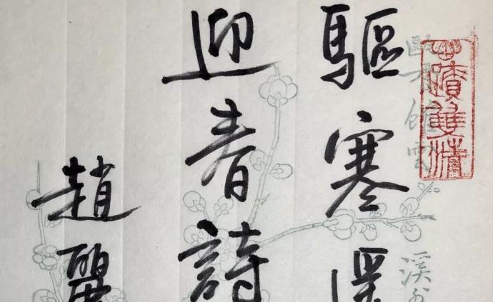 上海圖書館:各界名家揮毫寄語,全民抗疫,共克時艱