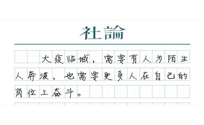 """【社論】上班第一天:拿出""""開工""""的心態"""