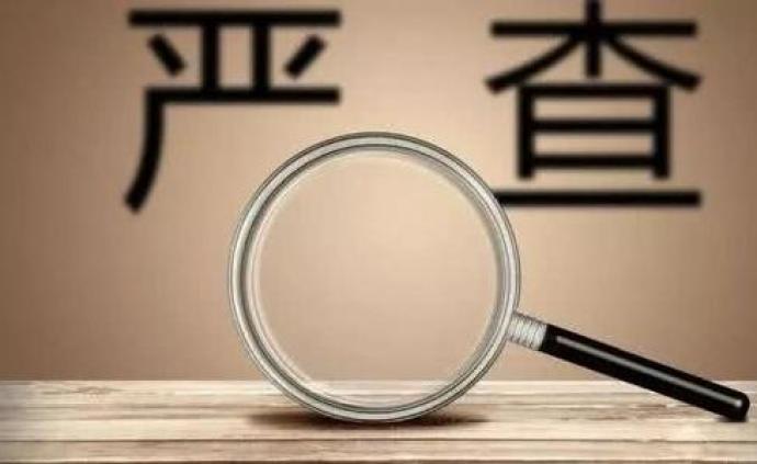 中紀委機關報:疫情防控中哪些行為涉嫌違紀違法犯罪