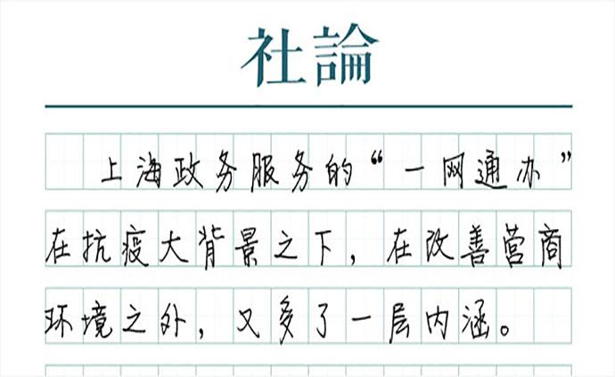 """【社論】發揮""""數字中國""""的互聯網力量"""