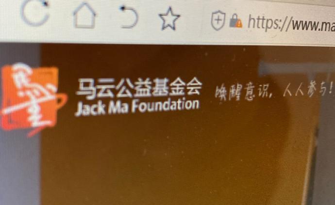 中國工程院簽收馬云2000萬元捐贈,用于新冠肺炎藥物研發