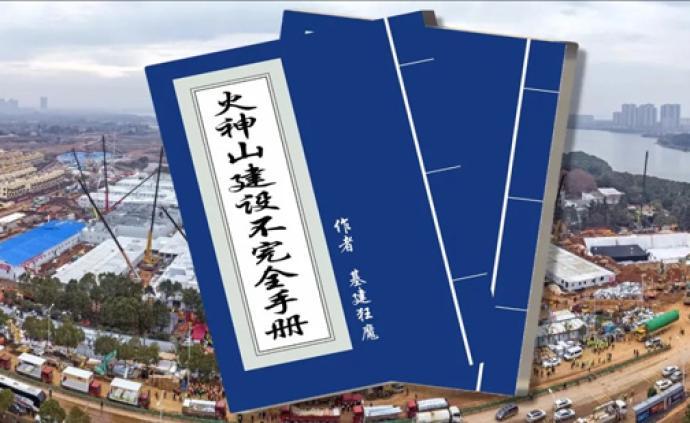 火神山建設不完全手冊:與疫情賽跑,如何10天建一座醫院?