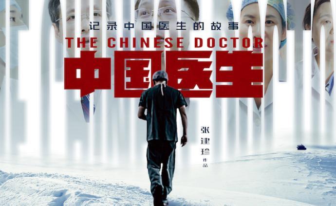 """这5部国产医疗纪录片,让人更深入地了解""""医生""""二字"""