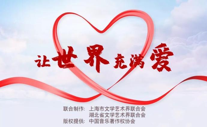 愛滿大中國——鄂滬元宵節同唱一首歌