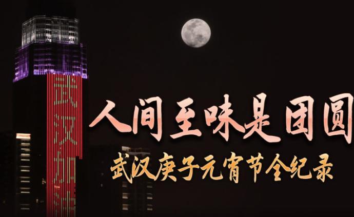 人間至味是團圓——武漢庚子元宵節全紀錄