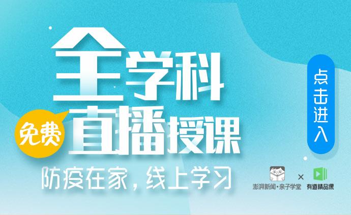澎湃新聞親子學堂聯合網易有道,為中小學生提供免費課程