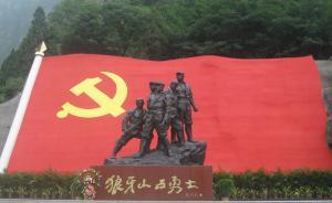 """军网刊文:""""狼牙山五壮士""""的英雄事迹史载有据"""