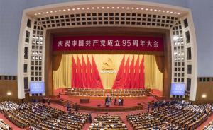 详解习近平讲话:提八个任务回答执政党赶考命题