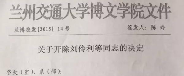 起底兰州交大博文学院院长陈玲:北师大称从未录取这位博士