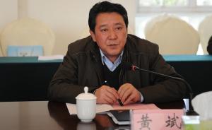 江西省九江市委常委黄斌接受组织调查,涉严重违纪