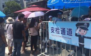 峰会前杭州部分区域封闭管理第一天:游客进入西湖景区须安检