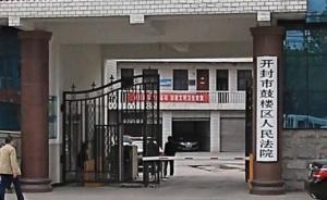 河南省医院被罚十万:法院称调取证据受阻,医院指其手续不全