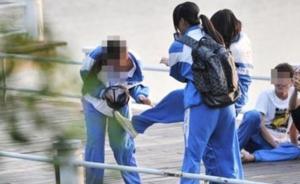 中青报调查校园暴力:女生增多、初中阶段最严重已成新特点