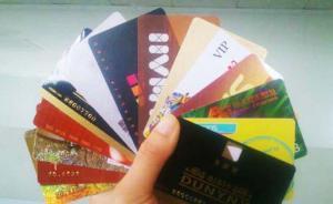 新华社调查预付卡市场乱象:缺乏监管,有商家卷款上亿元跑路