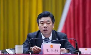江苏丰县县委书记王立权突发心脏病去世,曾援藏3年9个月