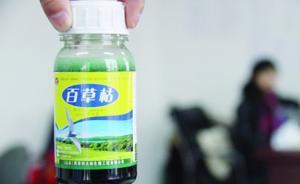 上海一医院连治4例幼儿百草枯中毒,2例因邻居喷药飘到菜地