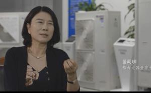 中国实验室|董明珠:政府对企业最大的创新支持不是给钱