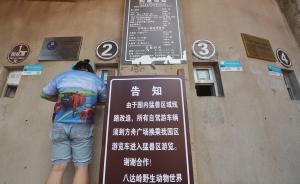 八达岭野生动物园制定自驾游新协议,锁车门等条款划线加粗